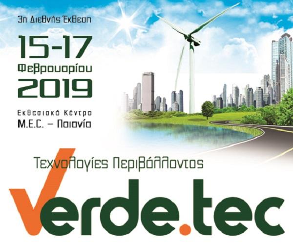 «Verde Tec 2019»: Από 15 – 17 Φεβρουαρίου η 3η Διεθνής Έκθεση τεχνολογιών περιβάλλοντος