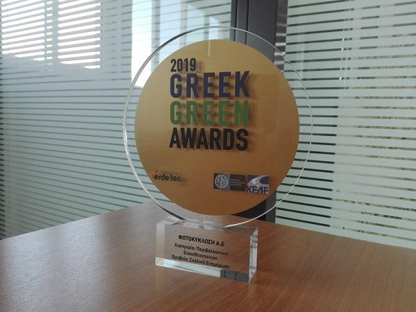 Βραβεία Greek Green Awards 2019 στα πλαίσια της 3ης Διεθνούς Έκθεσης VERDE.TEC