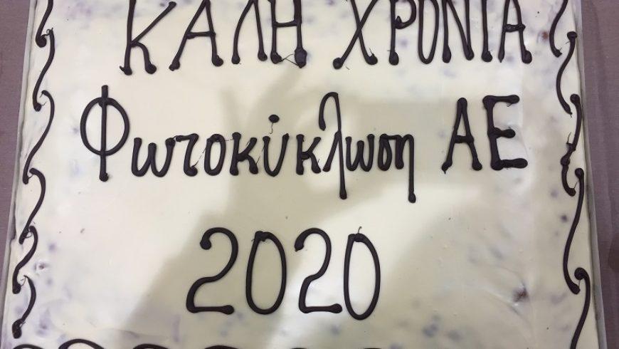 (Greek) ΚΟΠΗ ΠΙΤΑΣ ΣΤΗΝ ΄ΚΙΒΩΤΟ ΤΟΥ ΚΟΣΜΟΥ'