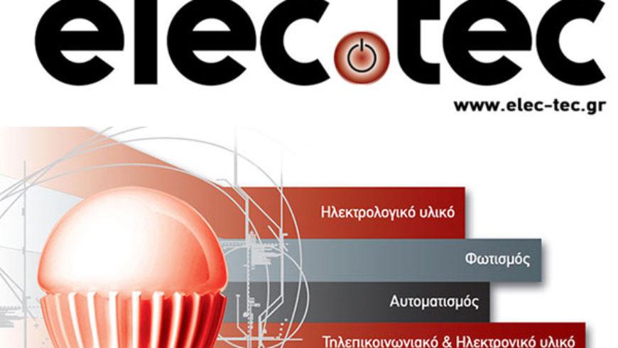 ΣΥΜΜΕΤΟΧΗ ΣΤΗΝ 3η ΔΙΕΘΝΗΣ ΕΚΘΕΣΗ ELEC-TEC 21 – 24 ΦΕΒΡΟΥΑΡΙΟΥ